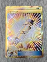 ポケモンカードゲーム 071/060[UR](キラ)エレキパワー
