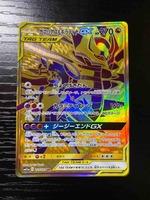 ポケモンカードゲーム 225/173 [UR] (キラ)ガブリアス&ギラティナGX