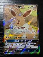 ポケモンカードゲーム 188/173 [SR] (キラ)イーブイGX