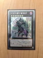 EP13-JP052EXSEC 伝説の闇の魔導師