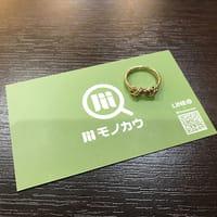 【モノカウ】ティファニー(Tiffany & Co.)K18金 リング