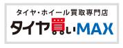 タイヤ買いMAX