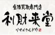 利財来堂(リサイクルドウ)