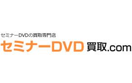 セミナーDVD買取.com
