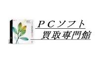 PCソフト買取専門館