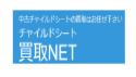 チャイルドシート買取NET