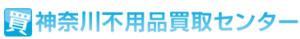神奈川不用品買取センター
