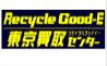 リサイクルグッドイー東京買取センター