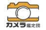 カメラ鑑定団