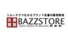 BAZZSTORE(バズストア)
