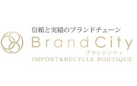 ブランドシティ(Brand City)