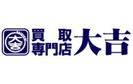 買取専門店大吉大分セントポルタ店